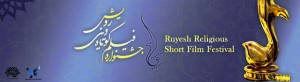 ruyesh film festival